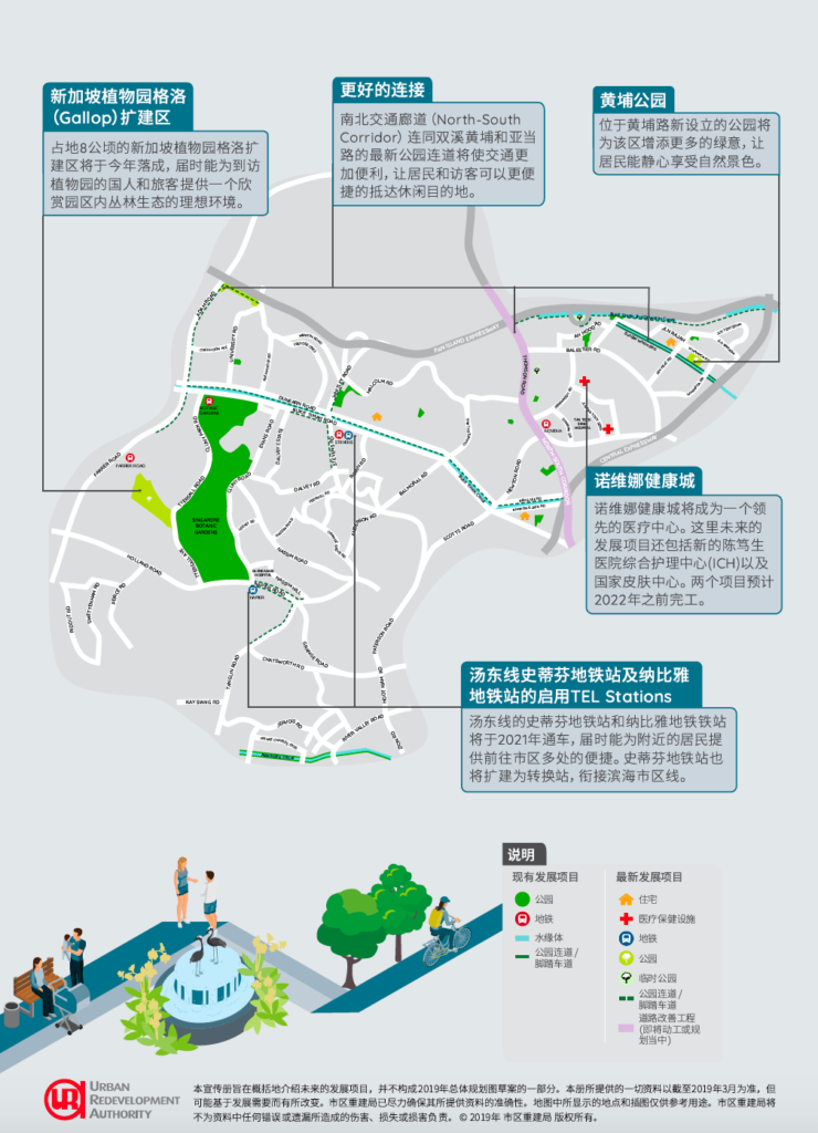 hyll-on-holland-holland-hill-ura-master-plan-chinese-page-2